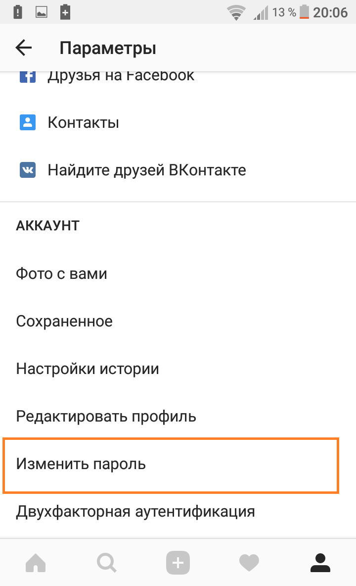 изменить пароль инстаграм