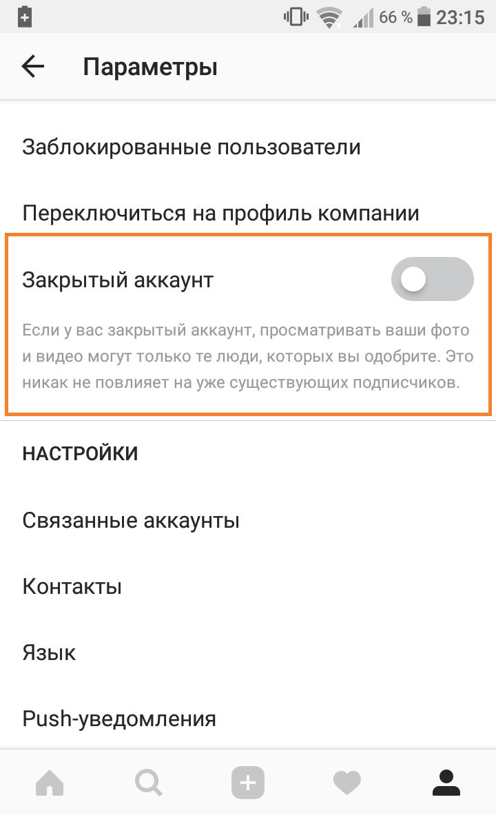 закрыть аккаунт инстаграм