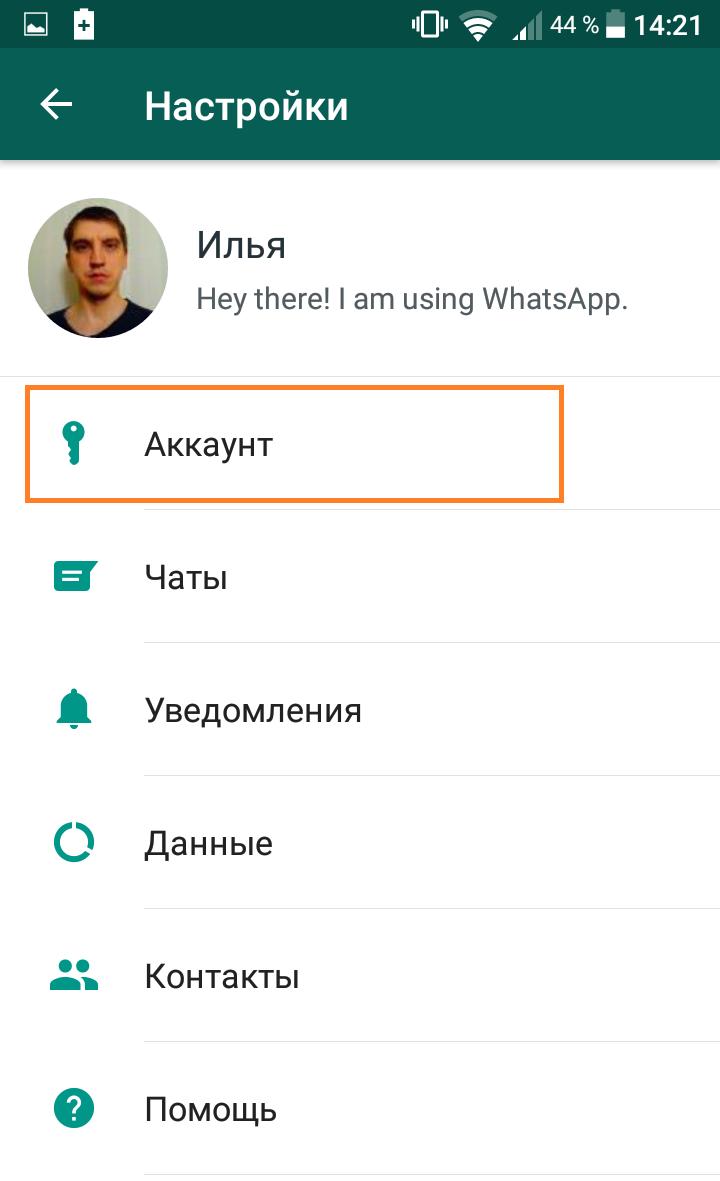 аккаунт ватсап