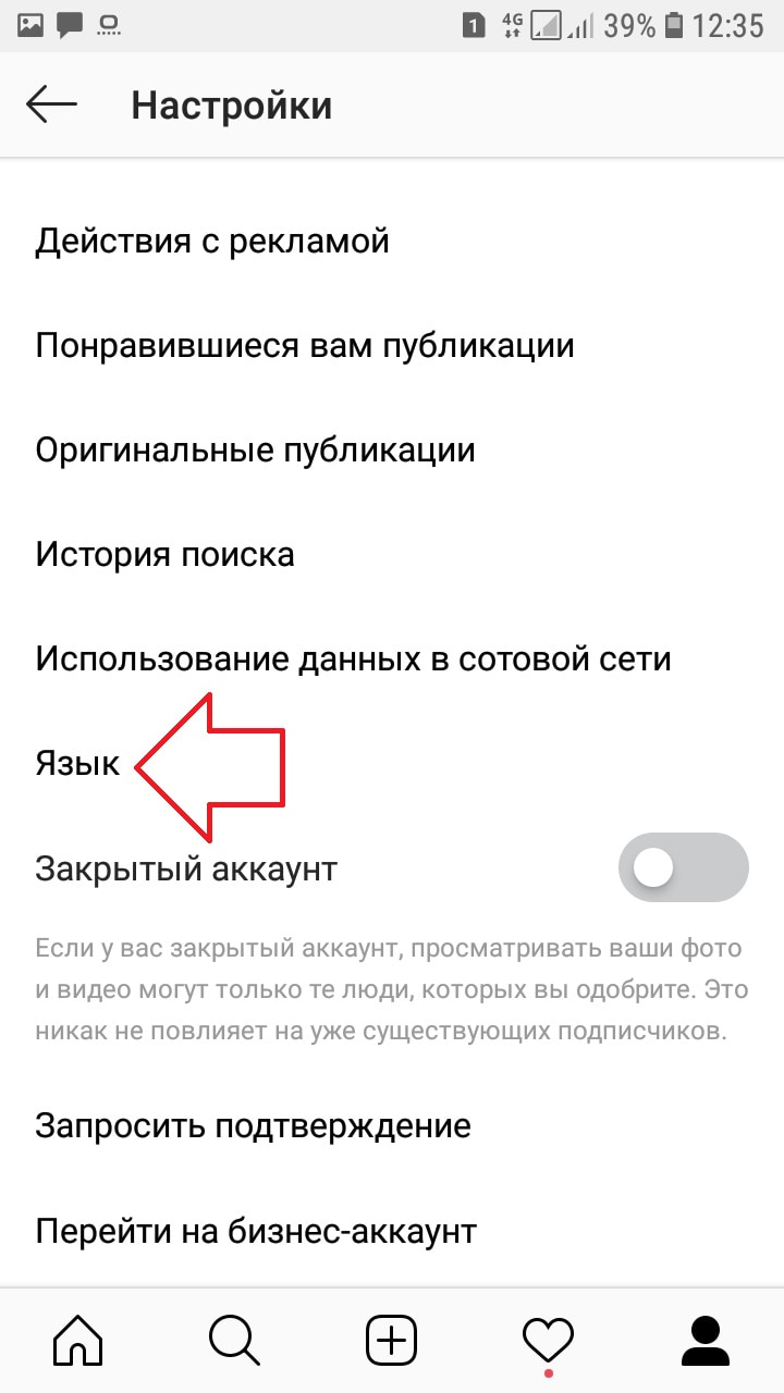 язык инстаграм