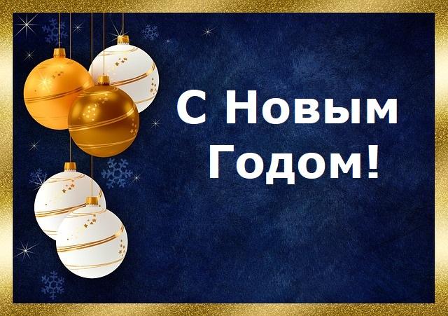 С Новым Годом открытка