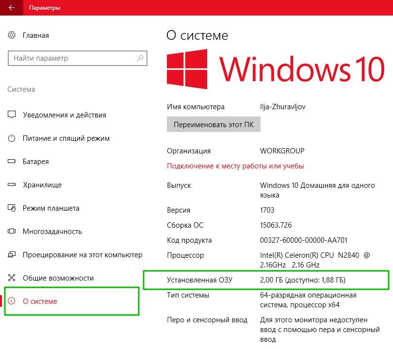 оперативная память ОЗУ Windows 10