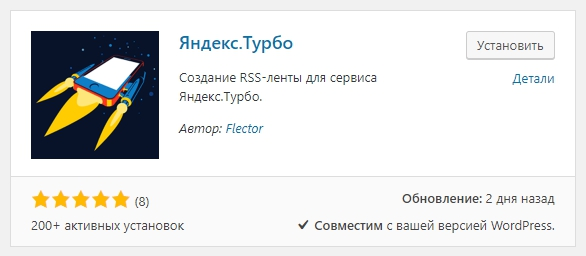 Яндекс Турбо плагин WordPress