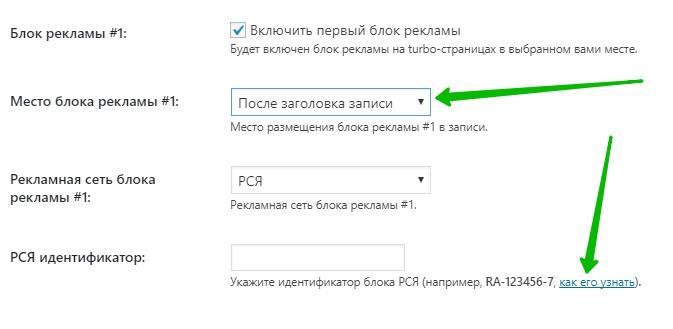 блок рекламы RTB турбо страницы