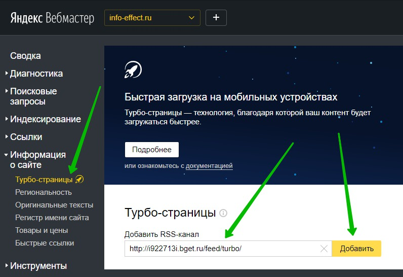 Яндекс Вебмастер турбо страницы