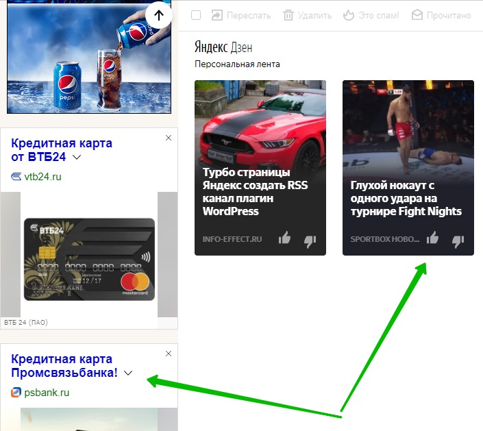 реклама новости яндекс почта