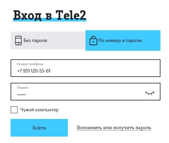 теле2 вход интернет