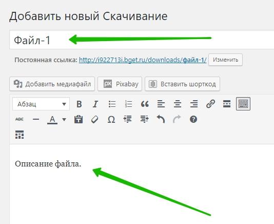название описание файла