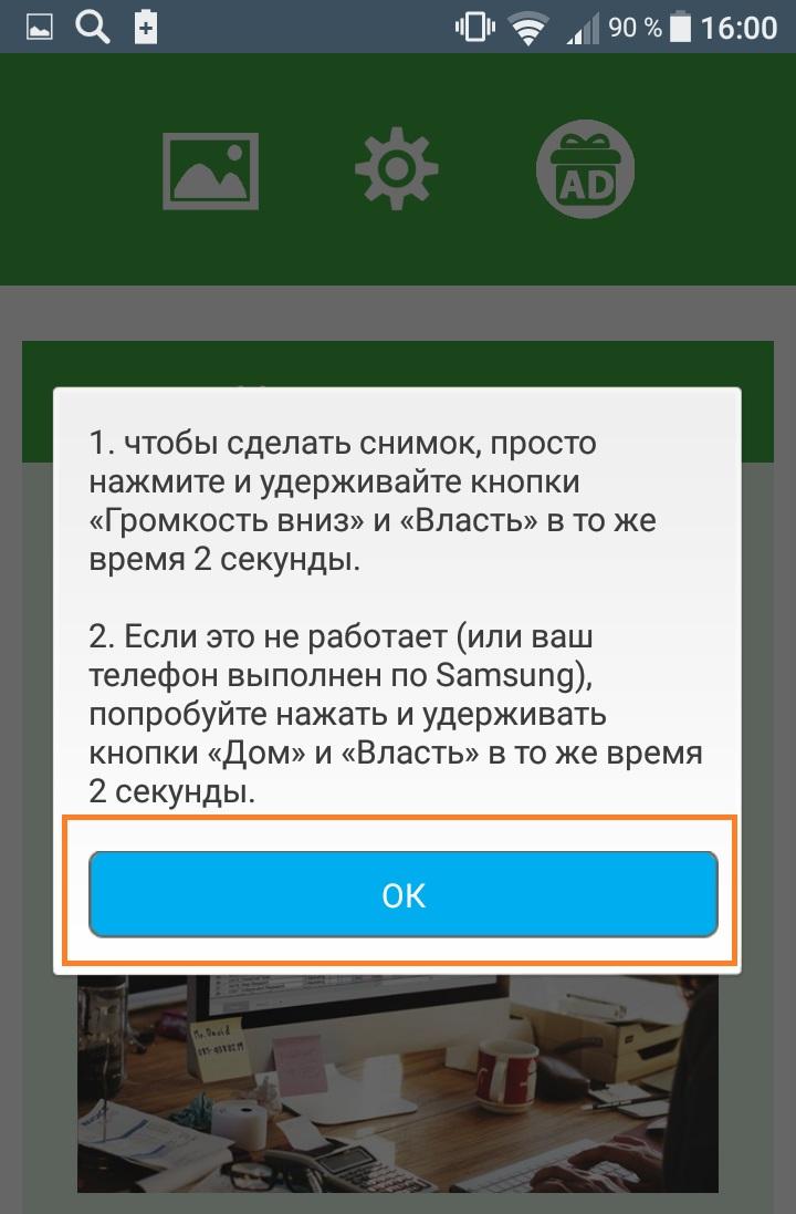 инструкция как сделать скриншот