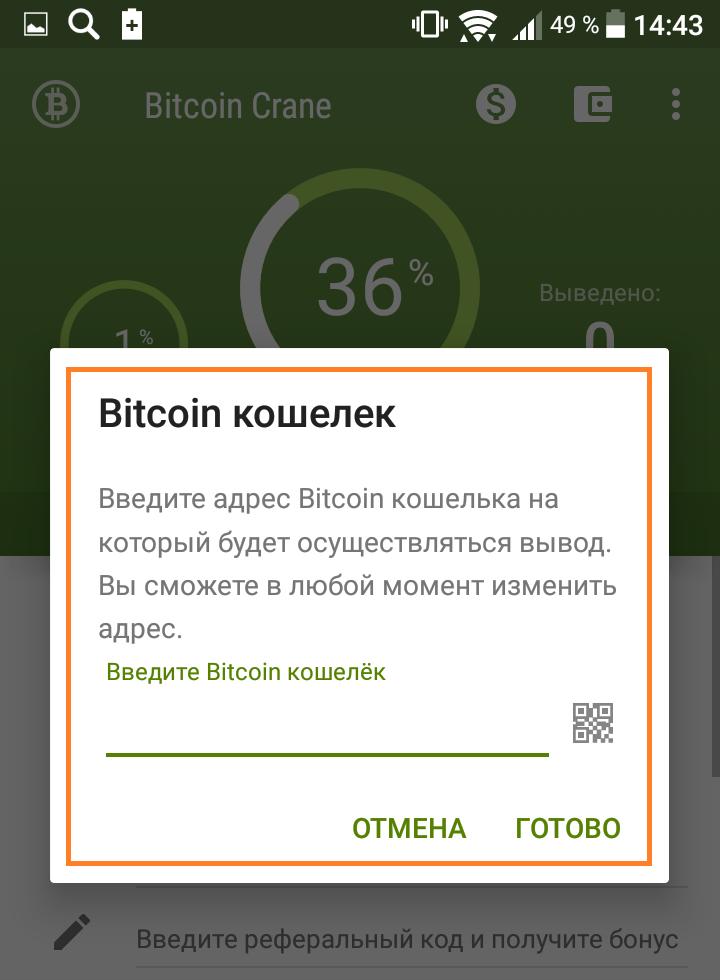 биткоин кошелёк
