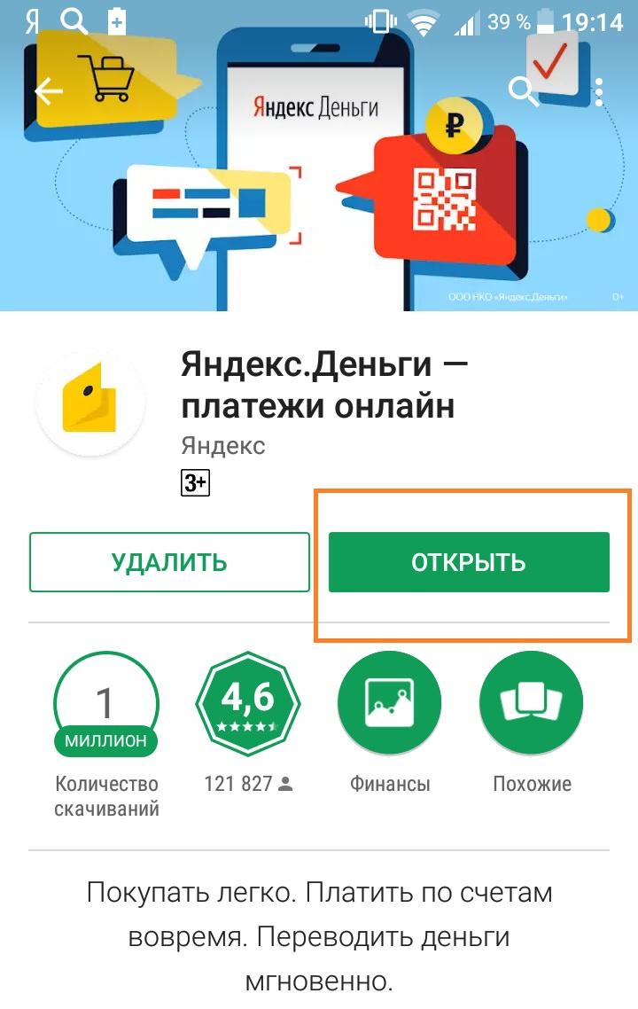 Яндекс деньги приложение google play