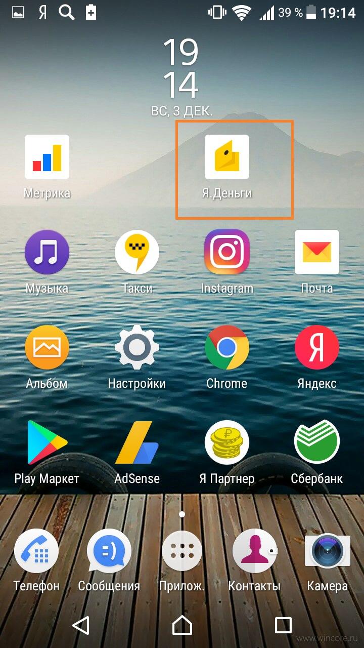смартфон андроид