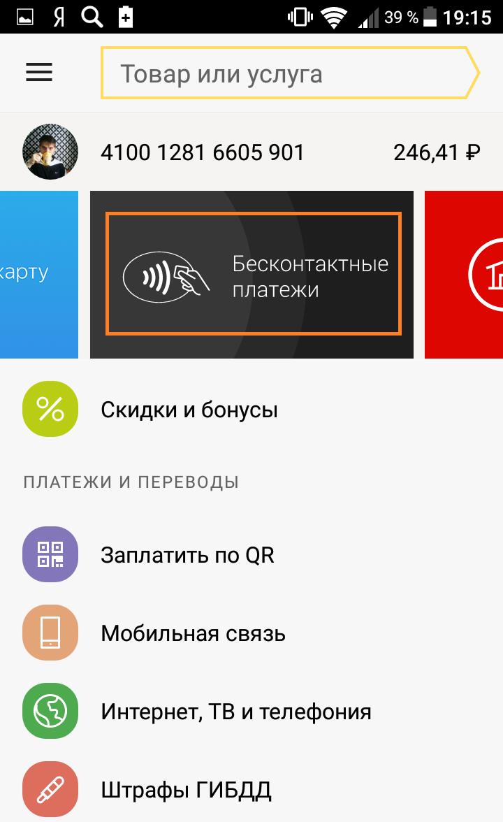 бесконтактная оплата Яндекс деньги