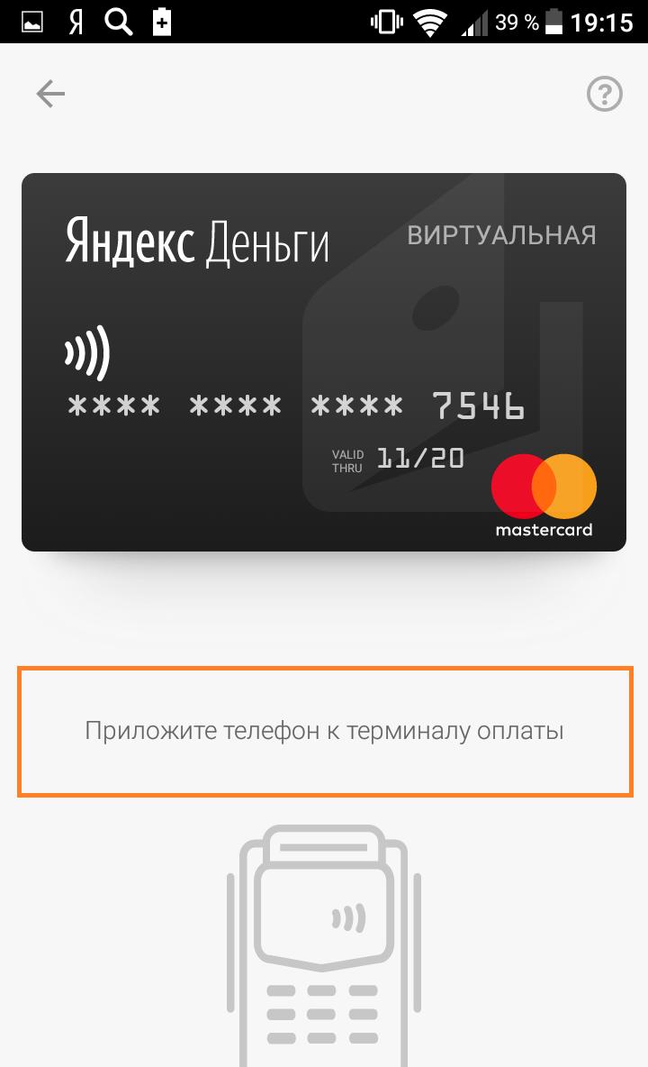 смартфон nfc оплата