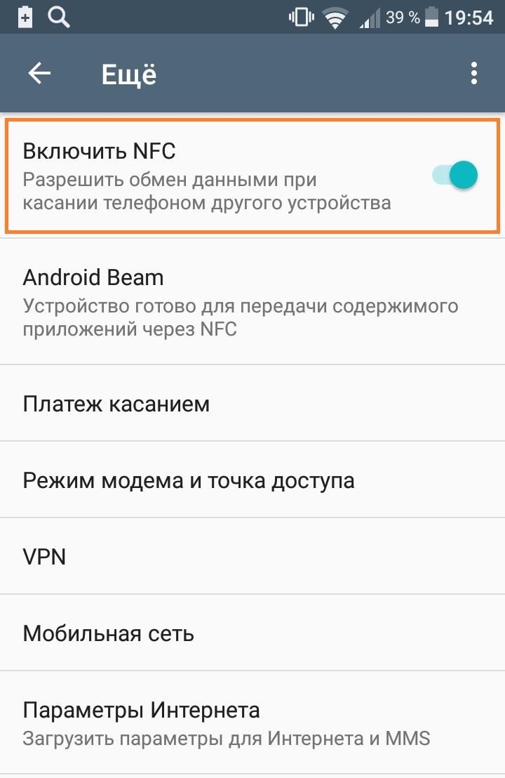 включить NFC