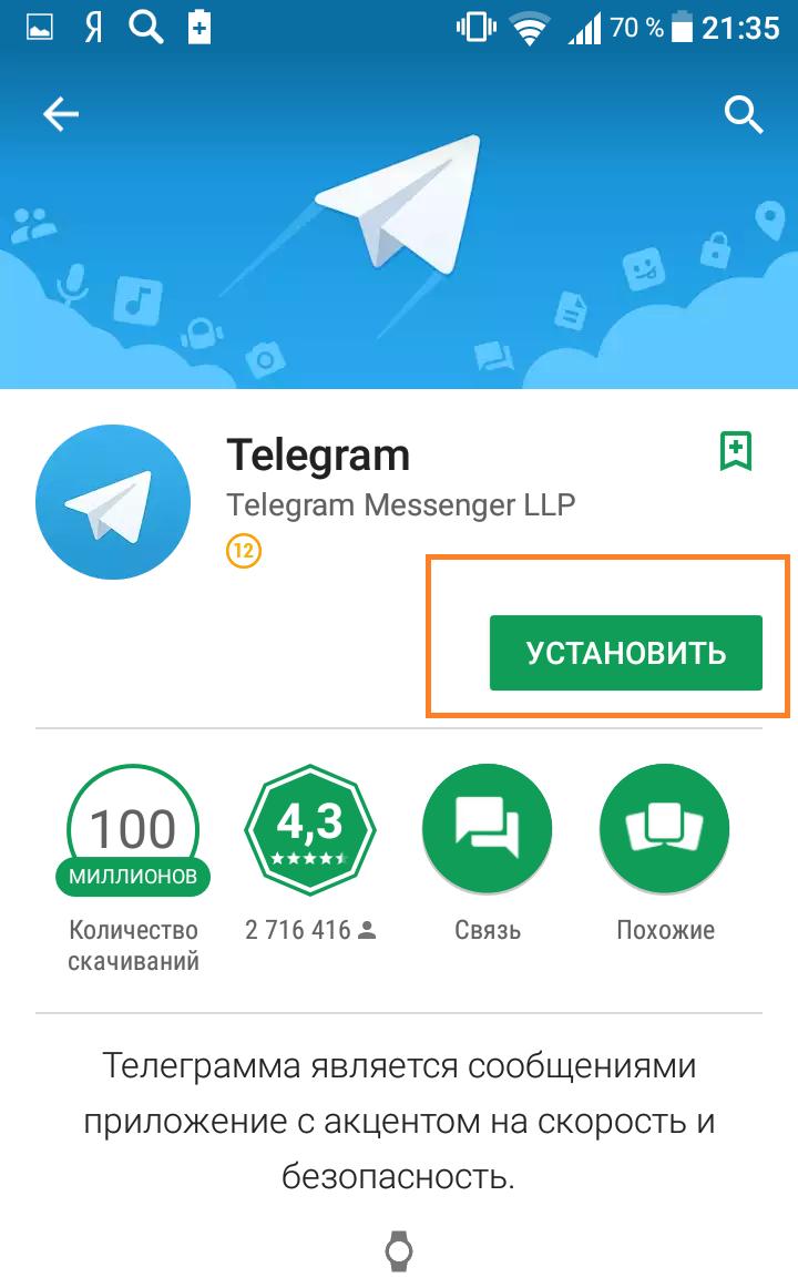 приложение телеграмм Telegram