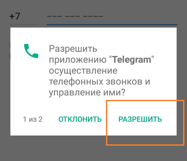 разрешить звонки телеграмм