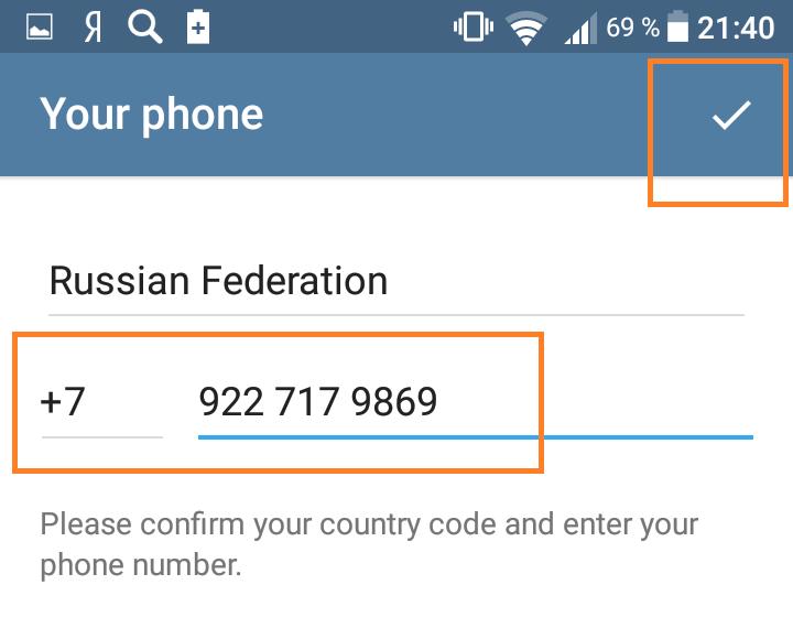 указать номер телефона