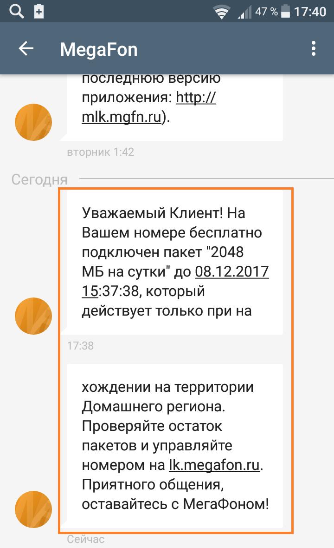 смс сообщение подключение интернета