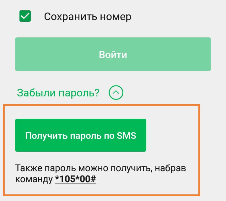 получить пароль мегафон