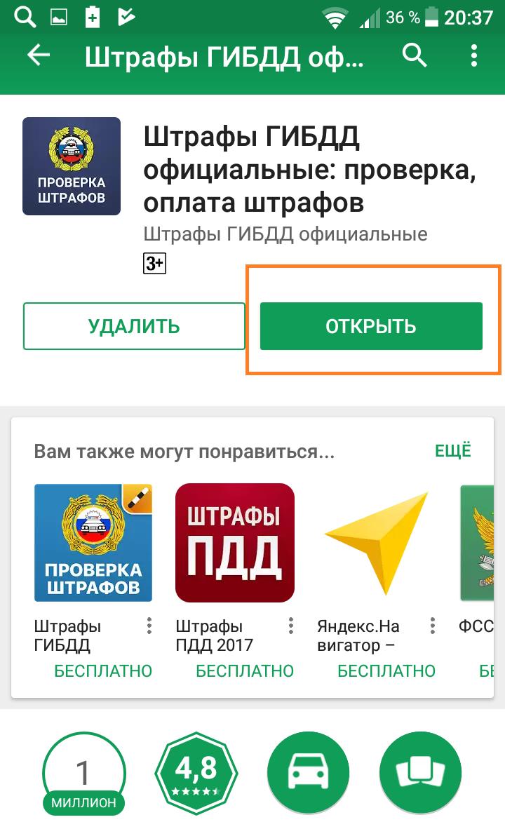 приложение телефон открыть