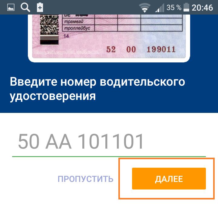 номер водительского удостоверения