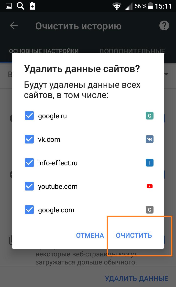 удалить данные сайтов