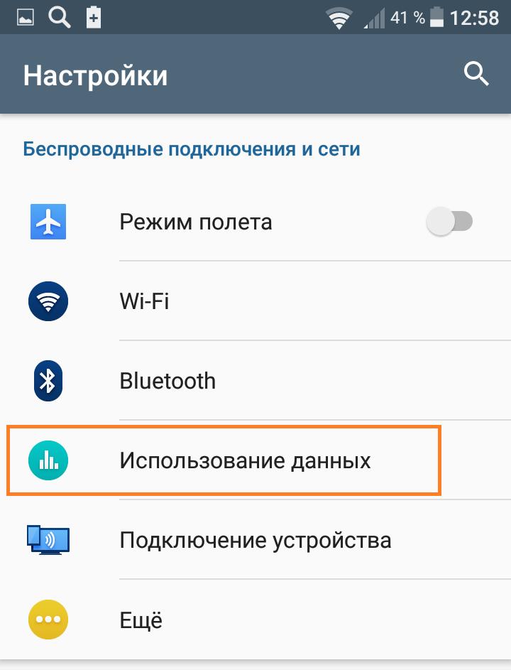 использование данных андроид