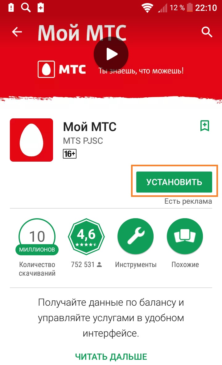Мой МТС установить телефон андроид