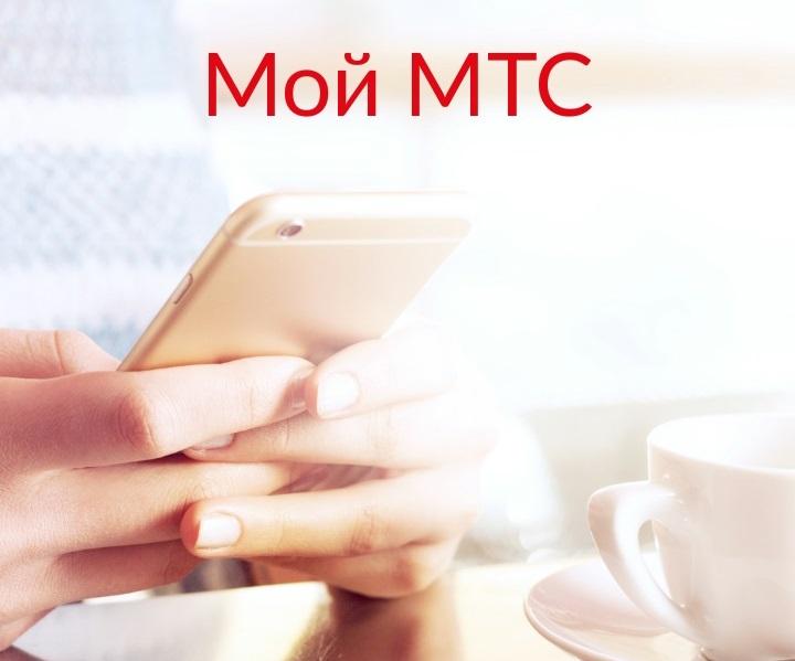 мой мтс телефон андроид