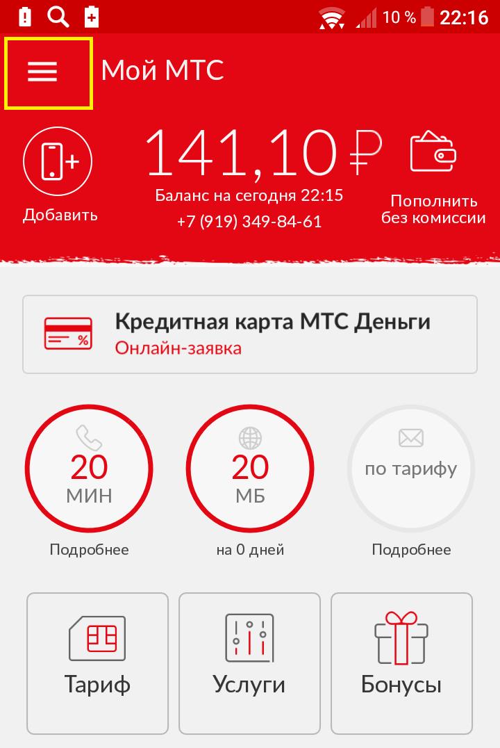 личный кабинет мтс телефон андроид