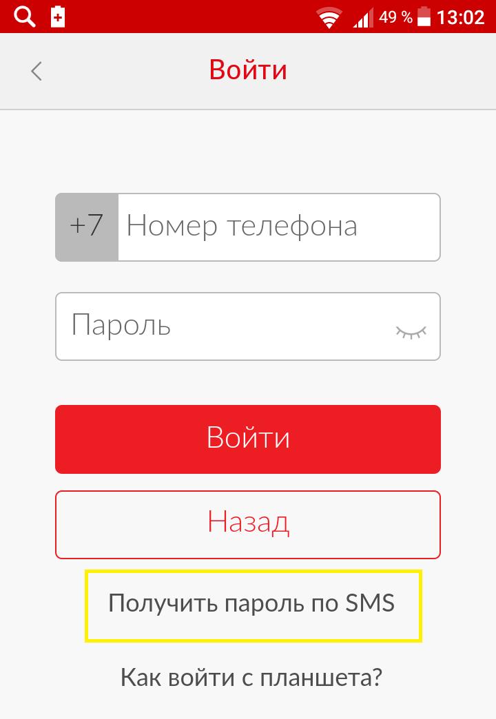 пароль мтс вход приложение получить