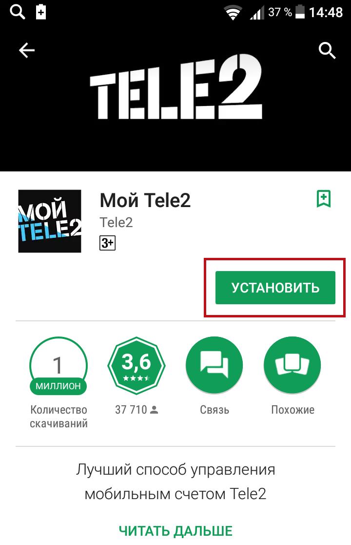 Мой теле2 телефон андроид приложение установить