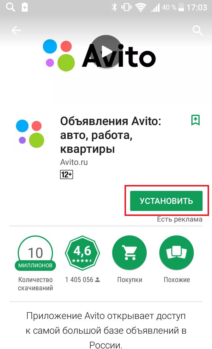объявления авито телефон андроид
