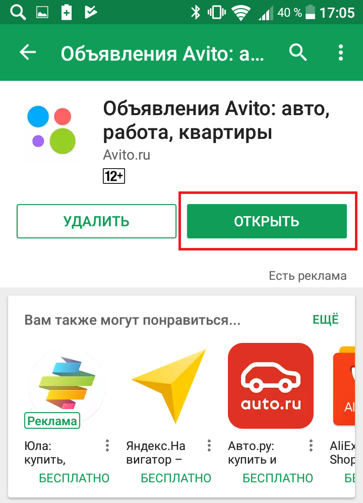 приложение авито андроид