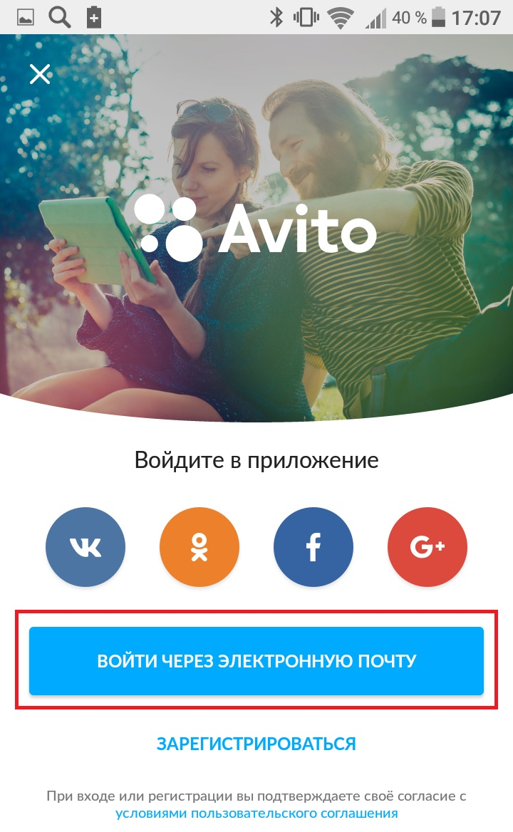 avito android mobile login