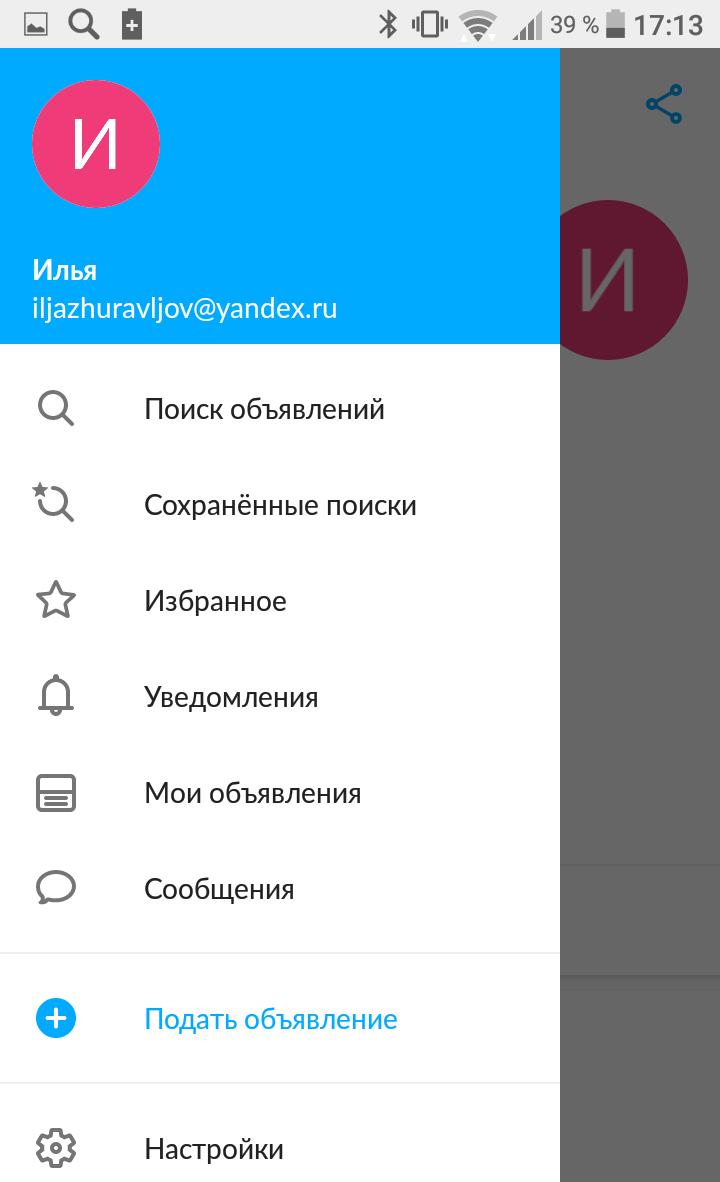 меню авито приложение андроид
