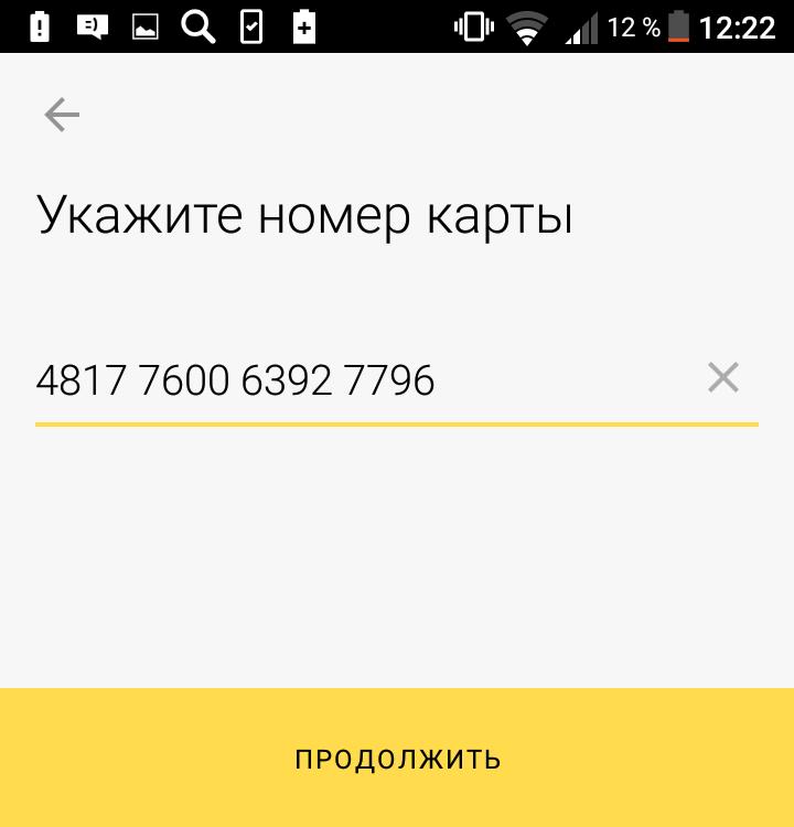 номер карты банк перевод