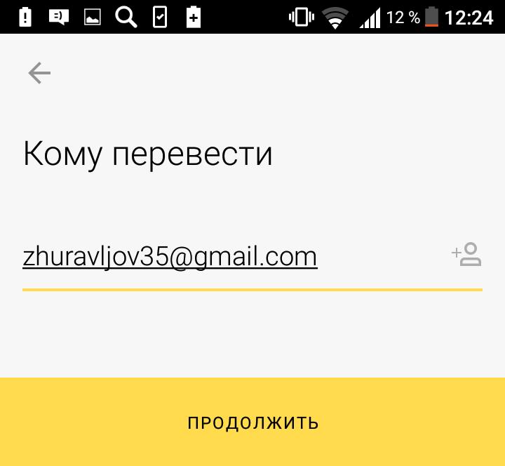 перевод яндекс деньги email почта