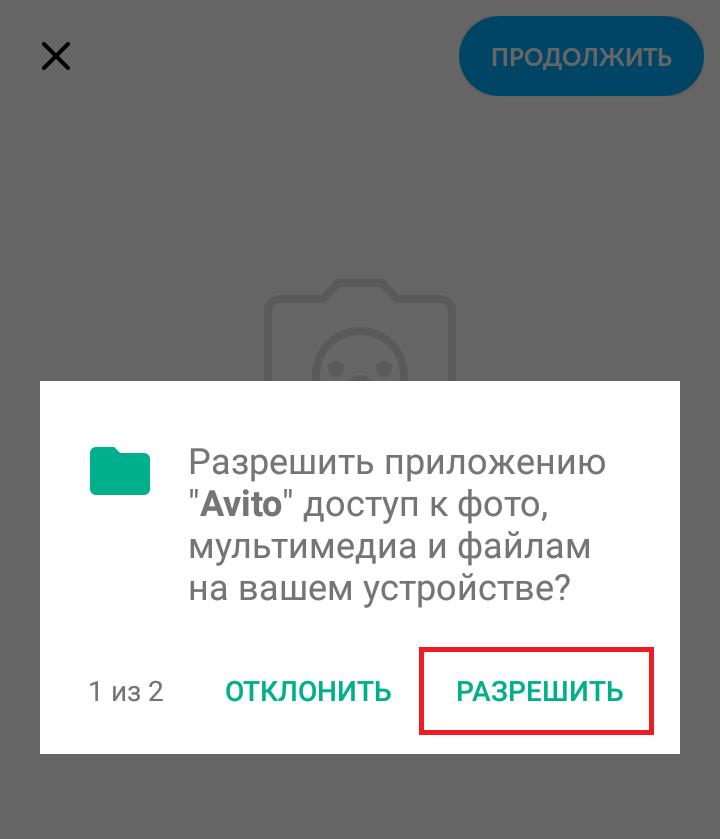 разрешить приложение авито