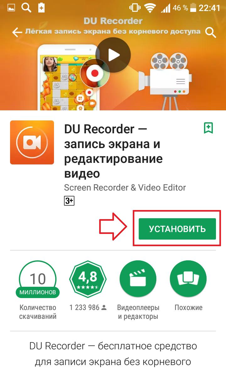 установить приложение видео экран
