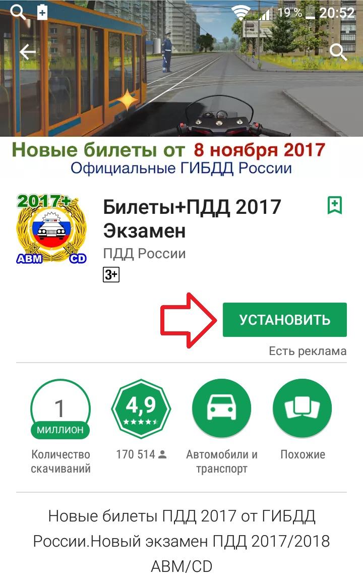 билеты ПДД экзамен андроид
