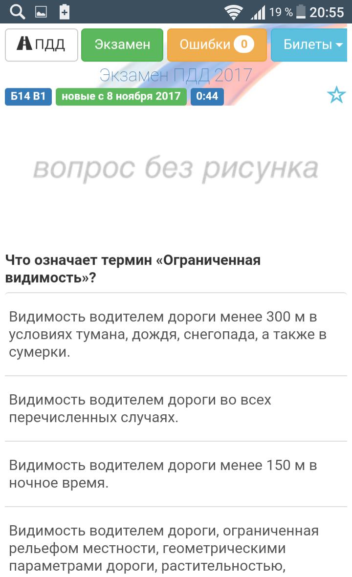пдд экзамен телефон андроид