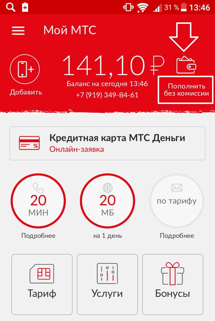 мой мтс приложение андроид телефон