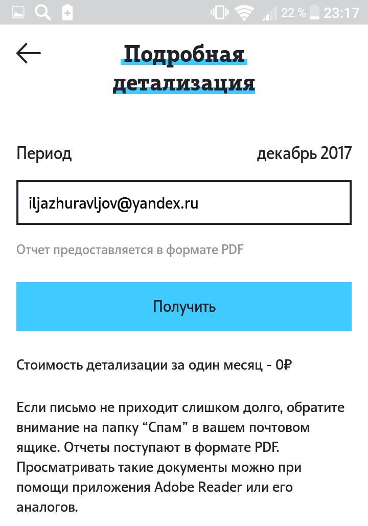 детализация теле2 телефон