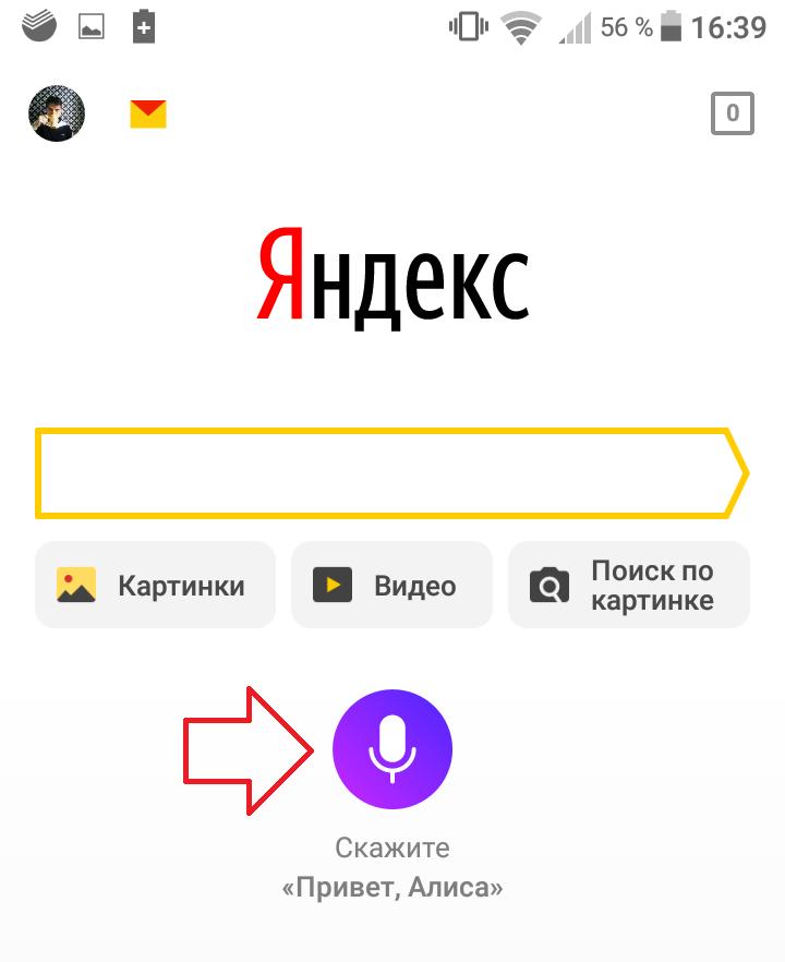 Яндекс Алиса андроид