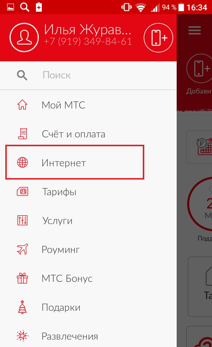 интернет телефон мтс
