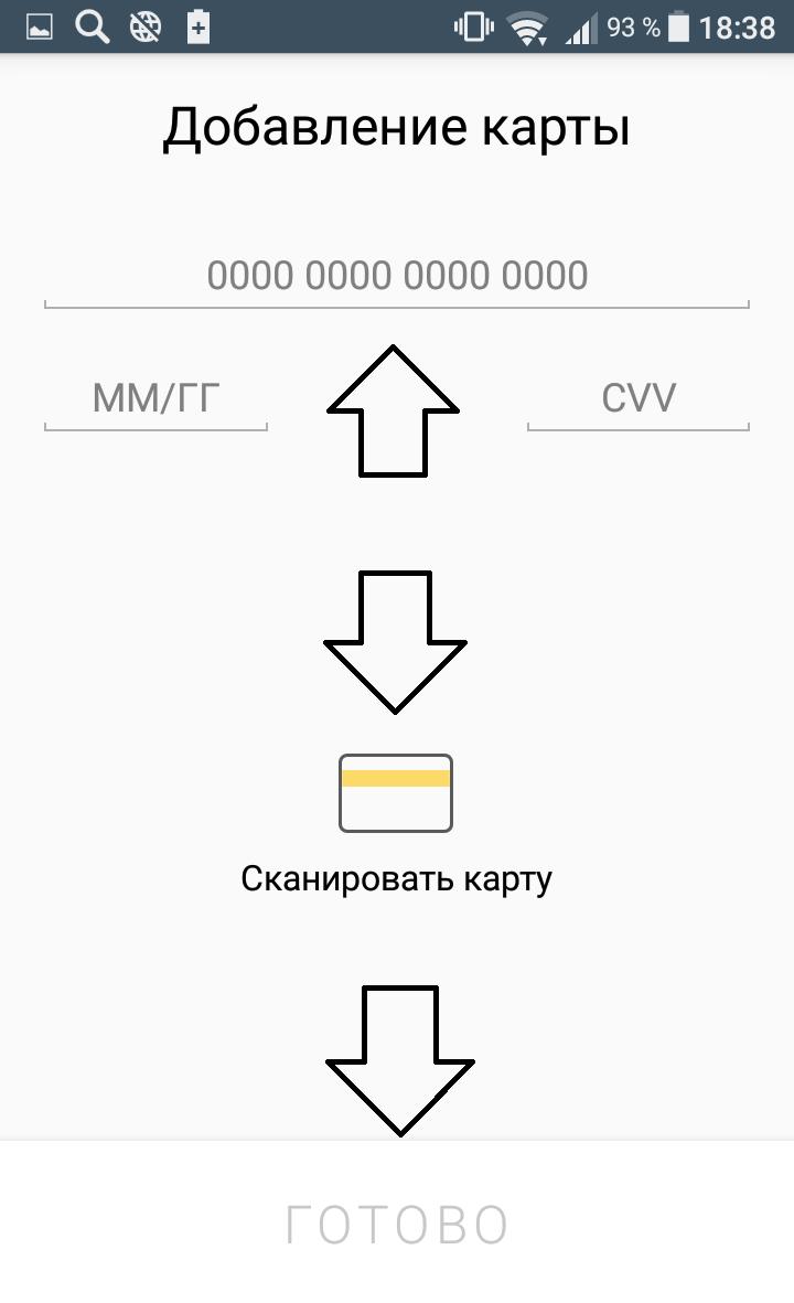 номер карты сканировать такси яндекс