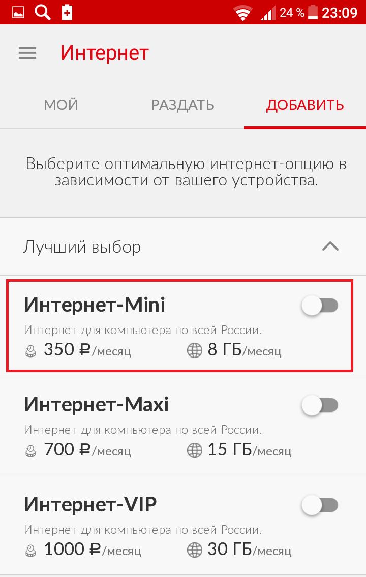интернет mini мтс подключить