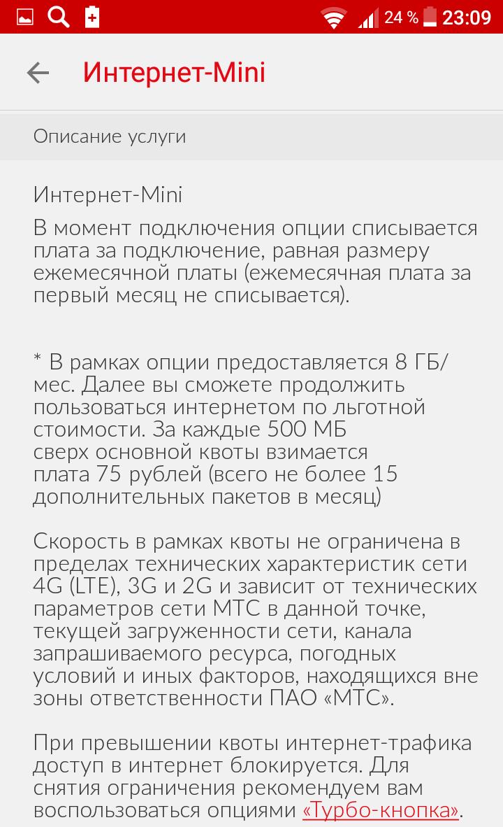 описание услуги мтс